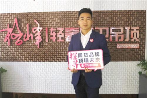 格峰厨卫吊顶李港:靠谱团队 造就2019年度业绩逆势增长