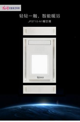 吴江智能浴霸N1
